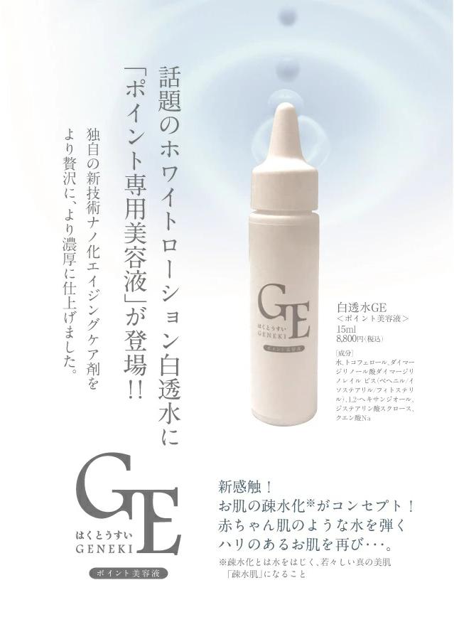 白透水GE geneki 原液 ポイント専用美容液 新技術のナノ化エイジングケア剤をより贅沢に、より濃厚に仕上げました