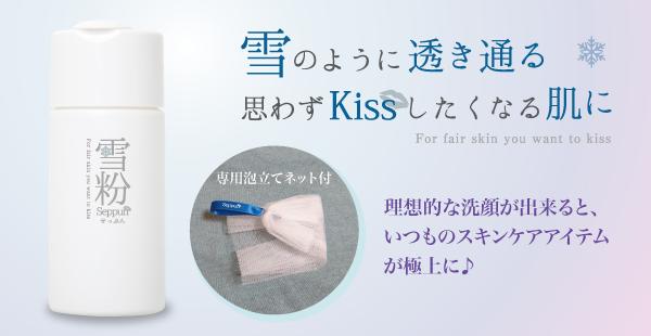 アミノ酸パウダー洗顔 雪粉