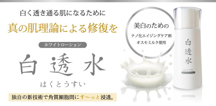 再身美容研究会 ホワイトローション『白透水(はくとうすい)』