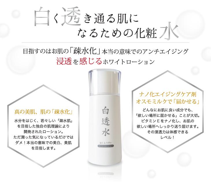 白く透き通る肌になるための化粧水。本当の意味でのアンチエイジング浸透を感じるホワイトローション