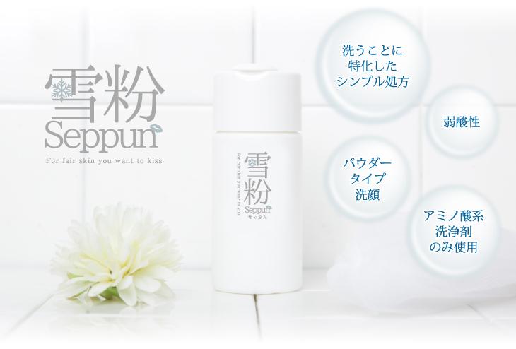 洗うことに特化したシンプル処方。弱酸性。パウダータイプ洗顔。アミノ酸系洗浄剤のみ使用